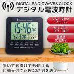 ◆リニューアルOPEN◆ 電波目覚まし時計 デジタルクロック 置き掛け兼用 アラーム/スヌーズ/カレンダー/温度計 時刻合わせ不要 ◇ 電波時計 MEC-13