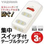 ◆ついで買いセール◆ ヤザワ 電源タップ コンセント 3口タイプ 安全シャッター・集中スイッチ付き ◇ YAZAWA テーブルタップ SHW1503WH