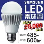 ◆ついで買いセール◆ LED電球 E26口金 485LM-600LM 昼白色・電球色 照明器具 ◇ SAMSUNG 電球A60