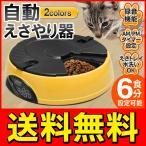 ◆送料無料◆ お留守番中でも自動でご飯!犬 猫 ペット用 自動エサやり器 最大6食分設定・音声録音機能付き ◇ オートペットフィーダー