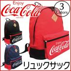 ◆リニューアルOPEN◆ Coca-Cola コカコーラ ロゴ入り バックパック リュックサック 大きな外ポケット付き 選べる3カラー ◇ コーラ ロゴリュック