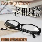 ◆ついで買いセール◆ リーディンググラス 老眼鏡 選べる度数(+1.5 +2.0 +2.5)メンズ レディース 男女兼用 シンプルデザイン ◇ シニアグラス