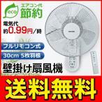 省スペースで使えるリモコン壁掛け型扇風機。