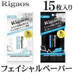 ◆ついで買いセール◆ Rigaos フェイスペーパー 拭き取りシート 選べる2種類(オーシャンクール/マリンリフレッシュ) リガオス ◇ フェイシャルペーパー
