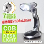 ◆ついで買いセール◆ NEW!大光量でもムラのない光。COB型 LED スタンドランプ 懐中電灯にもなるグリップ付き 照射角度7段階 ◇ デスクライト SR-04488