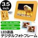 ◆数量限定セール◆ 3.5インチ 高画質LED液晶 デジタルフォトフレーム 写真立て SD32GB対応 スライドショー/カレンダー/時計機能 ◇ CS-DA35N104
