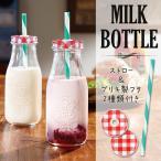 ◆ついで買いセール◆ SNS映えするレトロデザイン。牛乳瓶型 ガラスボトル 280mL フタ2種類&ストロー付き おしゃれ ◇ サニーミルクボトル