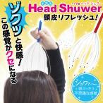 ◆ついで買いセール◆ ゾクゾクっと快感!新感覚・頭皮マッサージ「Head Shuwer」頭のツボをやさしく刺激 ◇ ヘッドシュワー