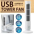 ◆リニューアルOPEN◆ USB電源 タワー型 スリムファン 卓上扇風機 シンプル&スタイリッシュ設計 風量2段階調整 高さ33.5cm ◇ USBタワーファンU