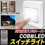◆ついで買いセール◆ 大光量「COB型LED」採用 スイッチ一体型 壁掛けライト 設置方法3WAY 電池式 スイッチライト ◇ 160ルーメンライト HRN-310