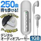 ◆ついで買いセール◆ 電池式 ポータブルMP3プレーヤー 1GB内蔵 MP3・WMAファイル対応 USBメモリとしても使用可能 ◇ デジタルオーディオプレーヤー1GB/WH