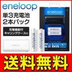 ◆メール便送料無料◆ SANYO「エネループ eneloop」単3形充電池 2本パック+キャリングケース付属 約1500回繰り返し使える ◇ N-WL01S
