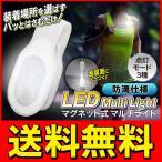 ◆メール便送料無料◆ 服やカバン等に取付簡単!LED フラッシュライト 強力マグネット付き 点灯モード3種類 セーフティ 小型軽量 ◇ LED Multi Light IX