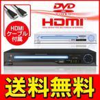 ◆送料無料◆【HDMIケーブル付属】コンパクト DVDプレイヤー 据え置き型 CPRM対応 音楽CD⇒SD・USBへダイレクト録音! ◇ DVDプレーヤー 赤白箱