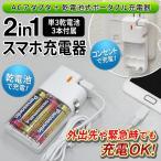 ◆ついで買いセール◆ 充電方法2通り!乾電池&コンセント式 スマホ充電器 モバイルチャージャー 2in1 ◇ 単3電池3本付 USB-ACアダプタ
