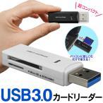 ◆メール便送料無料◆ USB 3.0 超高速通信!SDカードリーダ microSD/SDXC/MMC対応 最大5Gbps データ通信・コピー等に ◇ USB3.0 カードリーダー