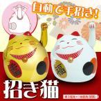 ◆ついで買いセール◆ 自動で手招き!手のひらサイズの招き猫 ネコ 置物 選べる2色(金色/白色) 左腕がスイング ◇ 電池式 CAT
