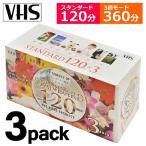 ◆ついで買いセール◆ VHS ビデオカセットテープ 録画 120分×3本セット 標準2h 3倍モード6h 重ね録りOK! ■■ ◇ ビデオテープ T-120F