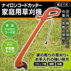 ◆リニューアルOPEN◆ 電動草刈り機 グラストリマー ナイロンコードカッター ◇ 家庭用草刈機 MEH-47