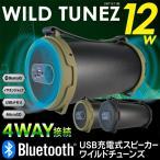 ◆リニューアルOPEN◆ 大迫力12W!Bluetooth ワイヤレススピーカー USB充電式バッテリー内蔵 SD・USB他対応 ◇ ワイルドチューンズ