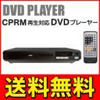 ショッピングDVD ◆送料無料◆ コンパクトDVDプレーヤー CPRM再生対応 カンタン接続&操作 A-Bリピート機能 リモコン付属 据え置き型 ◇ DVD-D320