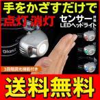 ◆メール便送料無料◆ 直接触れずにON/OFF!センサースイッチ搭載 LEDヘッドランプ 防雨型 3段階調光白色ライト+3色カラーライト ◇ Glanz