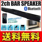 ◆送料無料◆ 臨場感ある2chサウンド。Bluetooth搭載 バースピーカー 横幅94cm ワイヤレス対応 専用リモコン付属 ◇ 2chスピーカー SBA-168