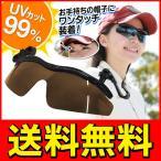 ◆メール便送料無料◆ クリップ着脱式 スポーツサングラス UVカット キャップのツバに簡単装着 メンズ レディース ◇ クリップサングラス 帽子用