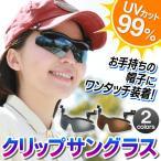 ◆ついで買いセール◆ キャップのつばに簡単装着!サングラス UVカット率約99% フリップアップ可能 男女兼用 ◇ クリップサングラス 帽子用