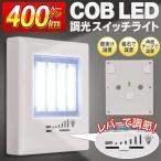 ◆数量限定セール◆ 調光レバーで明るさ調節自在!COB型LED 壁掛けライト 3WAY設置(裏面テープ&マグネット付き) 電池式 ■■ ◇ 照度調整ライト