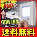 ◆メール便送料無料◆ 超高輝度400LM!「COB型LED」調光スイッチライト 電池式 設置方法3通り(壁掛け・磁石・両面テープ) ◇ 照度調整ライト