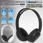 ◆激安BIGセール◆ Bluetooth ワイヤレスヘッドホン 通話マイク搭載 約123gの超軽量設計 無線・有線の2WAYスタイル USB充電式 ■■ ◇ Headphones H