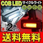 ◆メール便送料無料◆ 大光量「COB型LED」自転車ライト 2点組(ヘッドランプ・テールランプ) 防滴 点灯モード3種搭載 ◇ COB赤白ライトセット