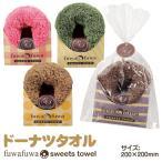◆メール便送料無料◆ まるで本物のドーナッツ!? かわいいハンドタオル タオルハンカチ ちょっとした贈り物にも◎ ◇ ふわふわドーナツタオル