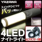 ◆ついで買いセール◆ ヤザワ 高輝度9LED マルチライト 2WAY電源(AC・乾電池) 多彩な設置方法 NL28WH ■■ ◇ アダプター付 ナイトライト NL28WH