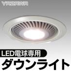 ◆ついで買いセール◆ 数量限定!YAZAWA ダウンライト 天井照明 LED電球専用 LEDランプ25W対応 埋込穴Φ150mm ■■ ◇ ヤザワ DLX2602BK