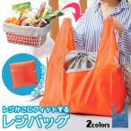 大容量 レジカゴバッグ エコバッグ 折りたたみ 巾着付き 毎日のお買い物に ショッピング 買い物袋 メンズ レディース ついで買いセール ■■ ◇ レジバッグ