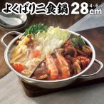 「甘×辛」「ヘルシー×濃厚」ひとつの鍋で2つの味を調理!