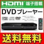 ◆送料無料◆ HDMI端子搭載 CPRM対応 コンパクトDVDプレイヤー 専用リモコン付属 SDスロット・USBポート付き 高画質 ◇ DVDプレーヤー ADV05