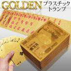 ◆リニューアルOPEN◆ 気分はセレブ!? ゴールドカラーのプラスチック製トランプ カード 金色 パーティグッズ 景品・粗品にも ■■ ◇ ゴールデントランプ
