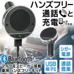 ◆リニューアルOPEN◆ Bluetooth スピーカー&マイク搭載 ハンズフリーキット 12V車用 シガーソケット式 スマホ充電OK ワイヤレス ■■ ◇ BLスピーカーHAC1596