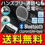 ◆メール便送料無料◆【Bluetooth】ワイヤレス 車載用ハンズフリーキット DC12V シガー電源 スピーカー・マイク・充電用USBポート搭載 ◇ BLスピーカーHAC1596