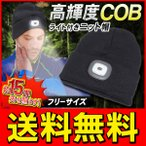 ◆メール便送料無料◆ 帽子とヘッドライトが一体化!超高輝度「COB-LED」4灯付き ニットキャップ フリーサイズ 防寒グッズ 電池交換可能 ◇ COBライトニット帽