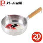 雪平鍋 行平鍋 20cm パール金属 熱伝導のよい2.3mm厚