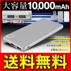 ◆メール便送料無料◆ 2台同時充電OK!10000mAh 大容量モバイルバッテリー 2ポートUSB(2.1A+1A) スマホ充電器 薄型 超軽量 数量限定 ◇ バッテリー ESAMB
