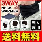 ◆メール便送料無料◆ 使い方3WAY!メンズ ネックウォーマー あったかフリース素材 キャップ・フェイスマスクにもなる 防寒 男女兼用 ◇ ネックウォーマーU