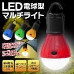 ◆ついで買いセール◆ 電源コード・コンセント不要!LED電球型 どこでもマルチライト 電池式 引っ掛けフック付き 懐中電灯・吊り下げ照明 ■■ ◇ TENT LAMP