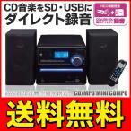 ◆送料無料◆ 高品質な音響空間を創造。マルチミニコンポ CD音楽⇒SD・USBにダイレクト録音 CDプレーヤー/FMラジオ 高音・低音調整機能 16W ◇ コンポ M8