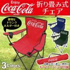 アウトドアチェア Coca-Cola ロゴ入り 折りたたみ式 椅子 ドリンクホルダー 収納バッグ 背もたれ付き 軽量 キャンプ BBQ 激安特価 ■■ ◇ コカ・コーラ チェア