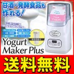 ◆送料無料◆ 牛乳パックを丸ごとポン!手作りヨーグル